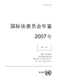 Cover Yearbook of the International Law Commission 2007, Vol. I (Chinese language)