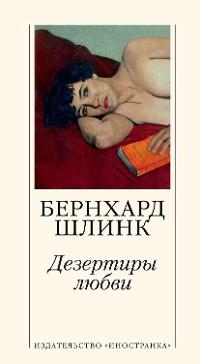 Cover Дезертиры любви