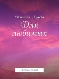 Cover Для любимых. Сборник стихов