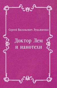 Cover Doktor Lem i nanotehi (in Russian Language)