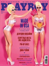 Cover Playboy №05/2015