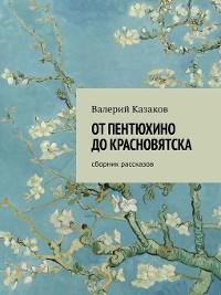 Cover От Пентюхино до Красновятска. Сборник рассказов