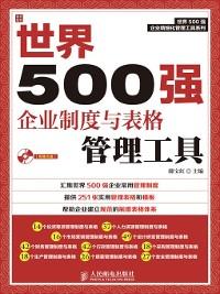 Cover 世界500强企业制度与表格管理工具 (世界500强企业精细化管理工具系列)