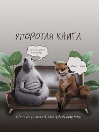 Cover Упоротая книга