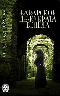 Cover Баварское дело брата Бенеда