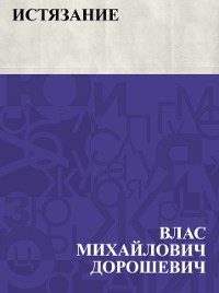 Cover Istjazanie