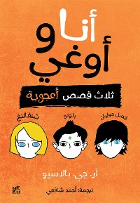 Cover Auggie & Me Arabic