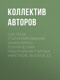 Cover Система стимулирования инженерно-технических работников горных участков. Выпуск 12