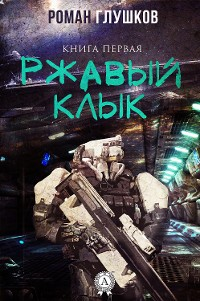 Cover Ржавый Клык (Книга первая)