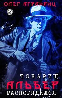 Cover Товарищ Альбер распорядился