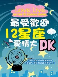 Cover 最受歡迎十二星座愛情大PK