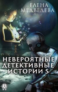 Cover Невероятные детективные истории 5