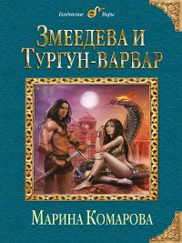 Cover Змеедева и Тургун-варвар