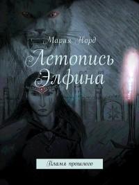 Cover Летопись Элфина. Пламя прошлого