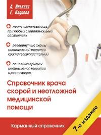Cover Справочник врача скорой и неотложной медицинской помощи