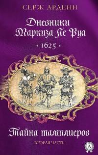 Cover Дневники маркиза Ле Руа. 1625. Тайна тамплиеров Вторая часть