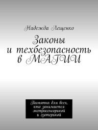 Cover Законы и техбезопасность в МАГИИ. Памятка для всех, кто занимается экстрасенсорикой и эзотерикой