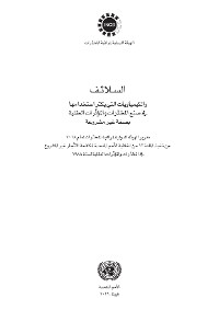 Cover Precursors and Chemicals Frequently Used in the Illicit Manufacture of Narcotic Drugs and Psychotropic Substances 2018 (Arabic language)