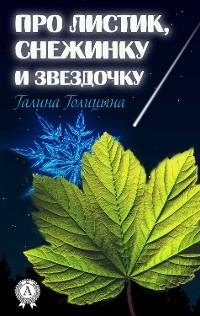 Cover Про листик, снежинку и звездочку