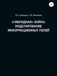 Cover «Гибридная» война