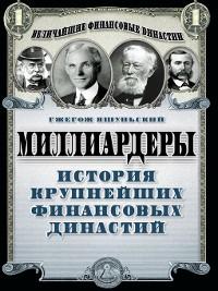 Cover Миллиардеры. История крупнейших финансовых династий.