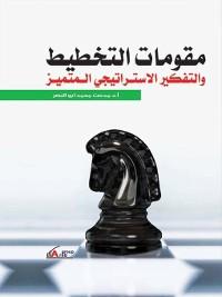 Cover مقومات التخطيط والتفكير الإستراتيجي المتميز