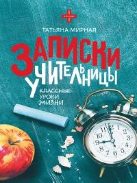 Cover Записки учительницы