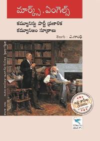 Cover Communist Pranalika | కమ్యూనిస్ట్ ప్రణాళిక