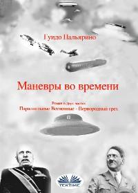 Cover Маневры Во Времени