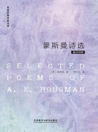 Cover 豪斯曼诗选 (Selected Poems of A. E. Housman)