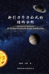 Cover Structural Analysis Of The New Formulae On Gravity And Repulsion