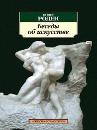 Cover Беседы об искусстве (сборник)
