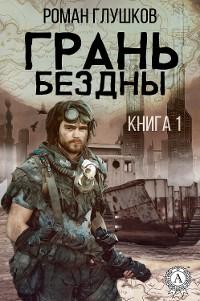 Cover Грань бездны
