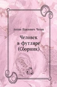 Cover CHelovek v futlyare (Sbornik) (in Russian Language)
