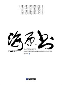 Cover aThe Book of Haiyuan