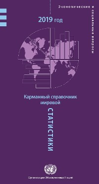 Cover World Statistics Pocketbook 2019 (Russian language)
