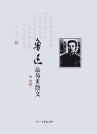 Cover Most Handed-down Prose of Lu Xun
