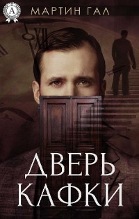 Cover Дверь Кафки