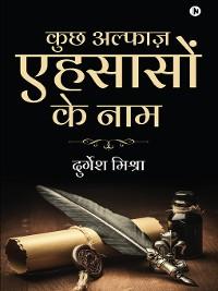 Cover Kuch Alfaaz Ehsason Ke Naam / कुछ अल्फाज़ एहसासों के नाम