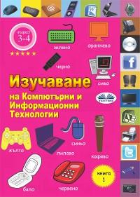 Cover Изучаване На Компютърни И Информационни Технологии