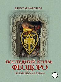 Cover Последний князь Феодоро