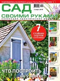 Cover Сад своими руками №03/2019
