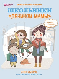 Cover Школьники«ленивой мамы»