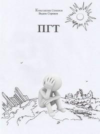 Cover ПГТ. Роман о людях
