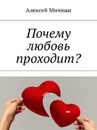 Cover Почему любовь проходит?