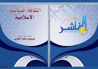 Cover الثقافة السياسية  الإسلامية