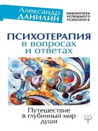 Cover Психотерапия в вопросах и ответах. Путешествие в глубинный мир души
