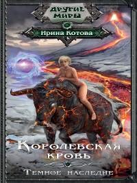 Cover Королевская кровь. Темное наследие