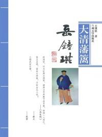 Cover High Official Yue Zhongqi in Qing Dynasty