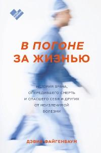Cover Впогоне зажизнью